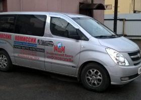 Машина для транспортировки состава комиссии